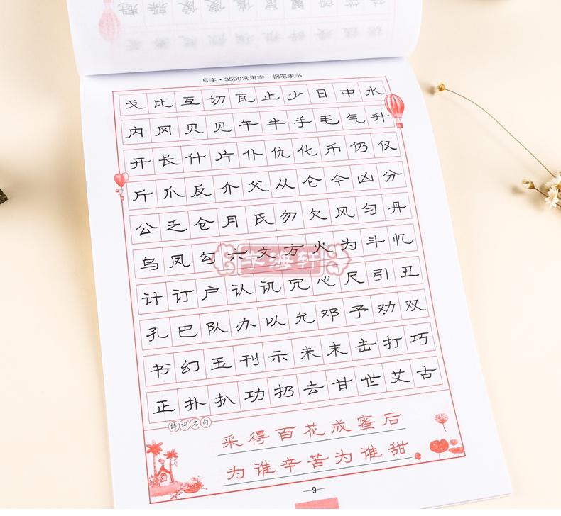 3500常用字 钢笔隶书 司马彦字帖 中性笔字帖 硬笔铅笔钢笔圆珠笔水笔图片