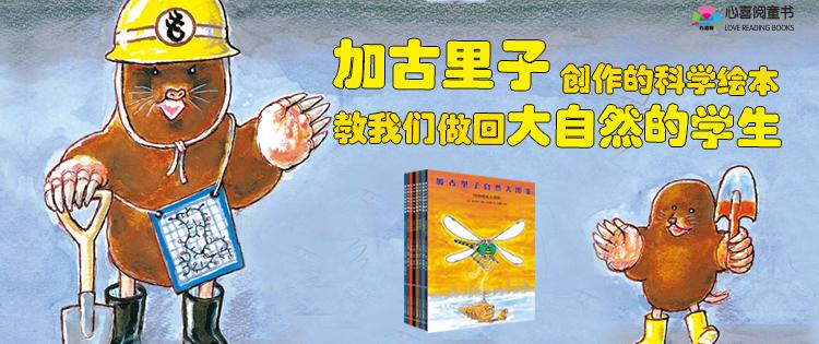 加古里子自然大图鉴