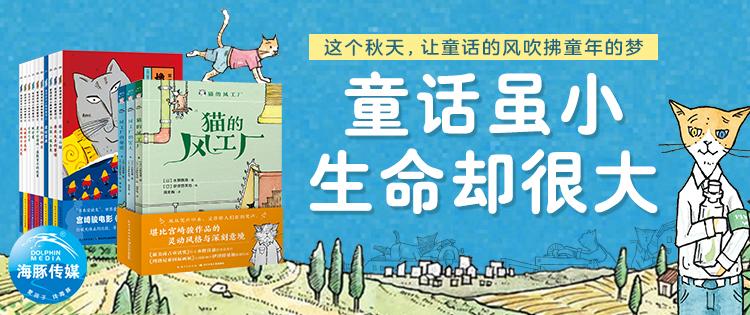 宫泽贤治小森林童话+猫的风工厂