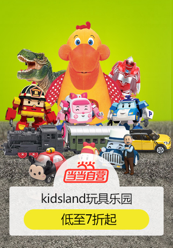 kidsland玩具乐园