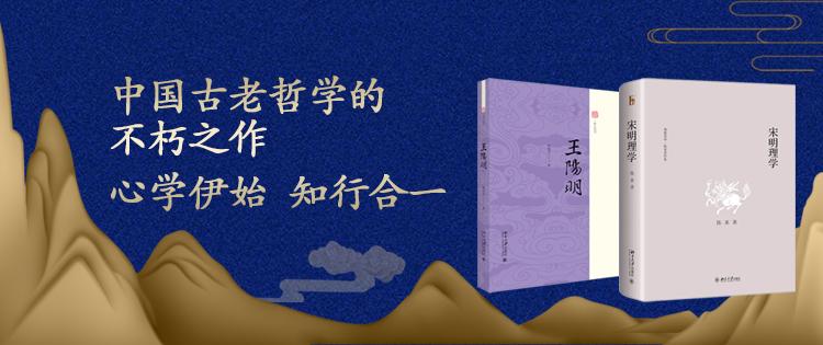 北大-王阳明+宋明理学