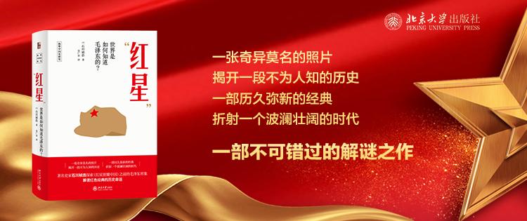 """""""红星""""――世界是如何知道毛泽东的?"""
