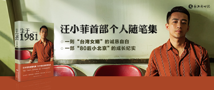 汪小菲:生于1981