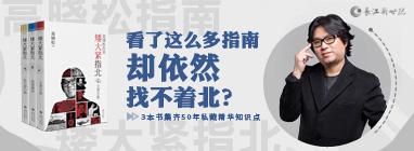 长江新世纪-高晓松