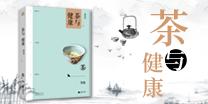 茶�c健康(��版)