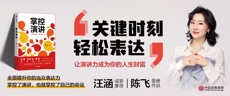 掌控演讲(独家签名版)汪涵推荐