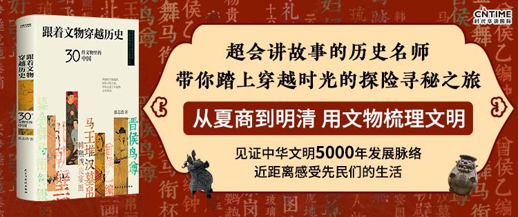时代华语-跟着文物穿越历史