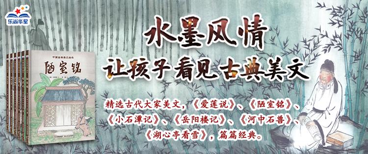 《中国古典美文绘本(6册套装)》