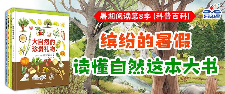 河少社暑期阅读第8季 (科普百科)