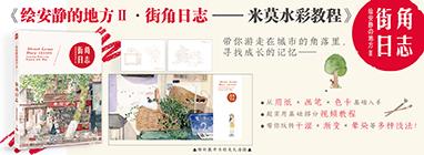 绘安静的地方Ⅱ·街角日志—米莫水彩教程(宽版)