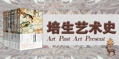培生艺术史