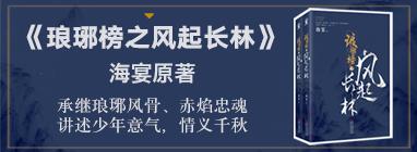 琅琊榜之风起长林(作者签章版)