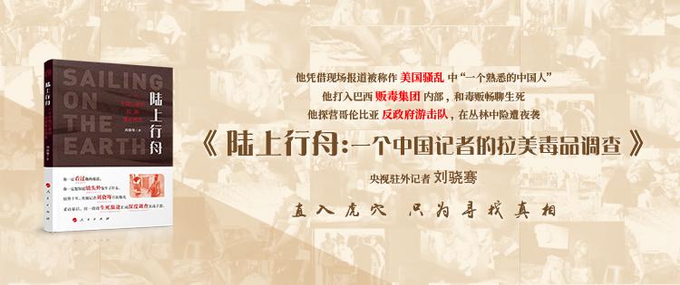 人民出版社-陆上行舟