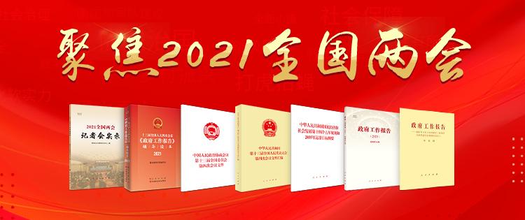 人民出版社-两会2021