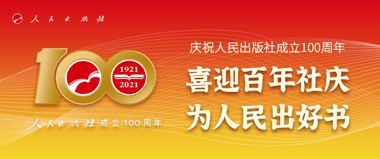 人民出版社社庆