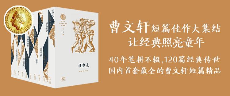 曹文轩短篇小说金卷典藏版