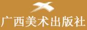 广西美术出版社