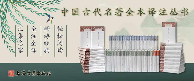 上海古籍-中国古代名著全本译注丛书