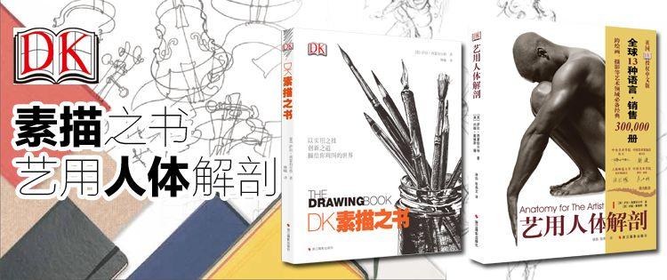 DK素描之书