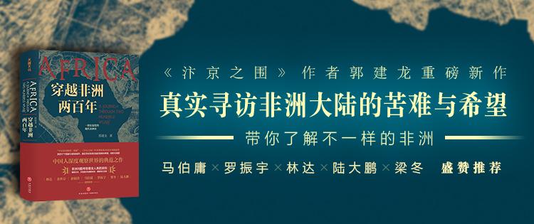 蜀川新华-穿越非洲两百年