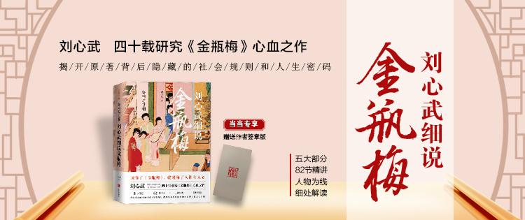 奇书与世相:刘心武细说金瓶梅(当当专享签章版