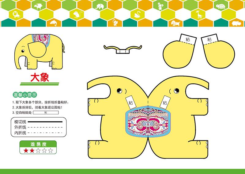 动物-立体纸工坊 刘少宸 9787548424444