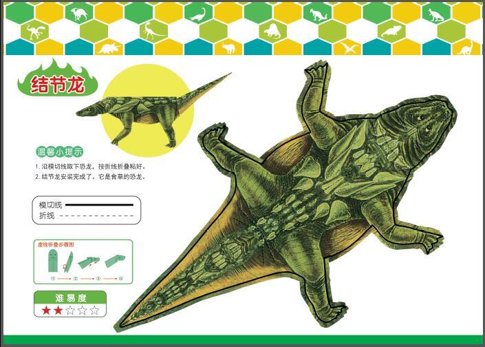 纸立体设计动物