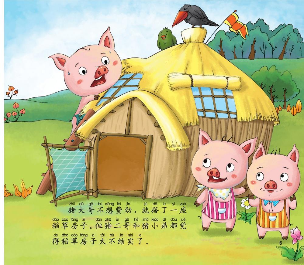 世界经典童话:三只小猪图片
