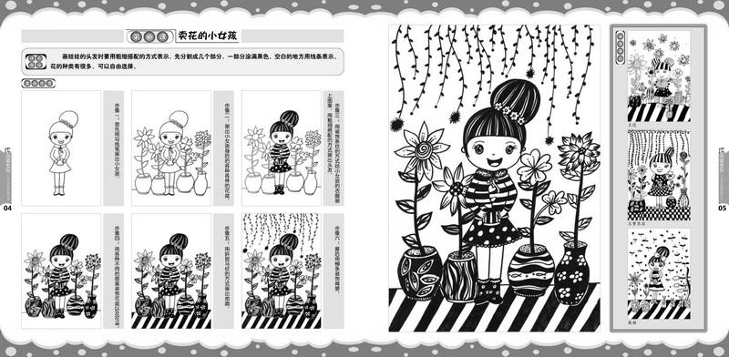 少儿美术创意课堂教学丛书·线描画教程