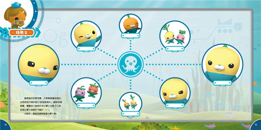章鱼小海底蜜蜂大挑战:基地堡情况大发现舔纵队是什么思维图片