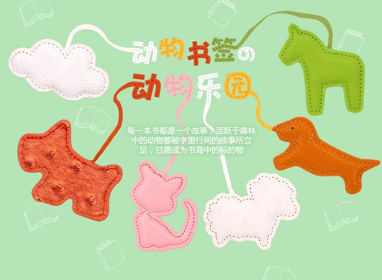 精品动物皮革书签 当当自营 6个全套盒 镂空创意高档金属书签套盒中国
