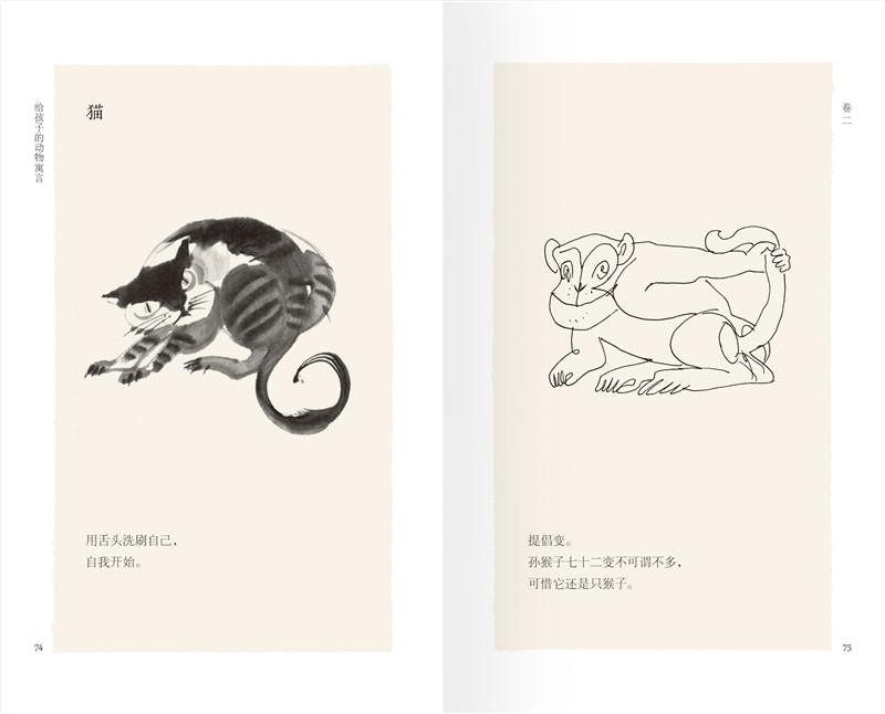 给孩子的动物寓言-百道网