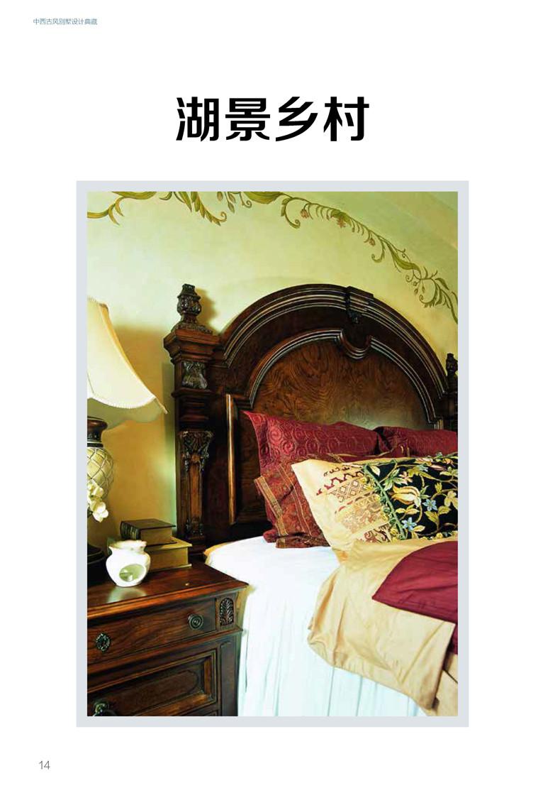 正版r7_中西古风别墅设计典藏 9787122263339 化学工业出版社 理想