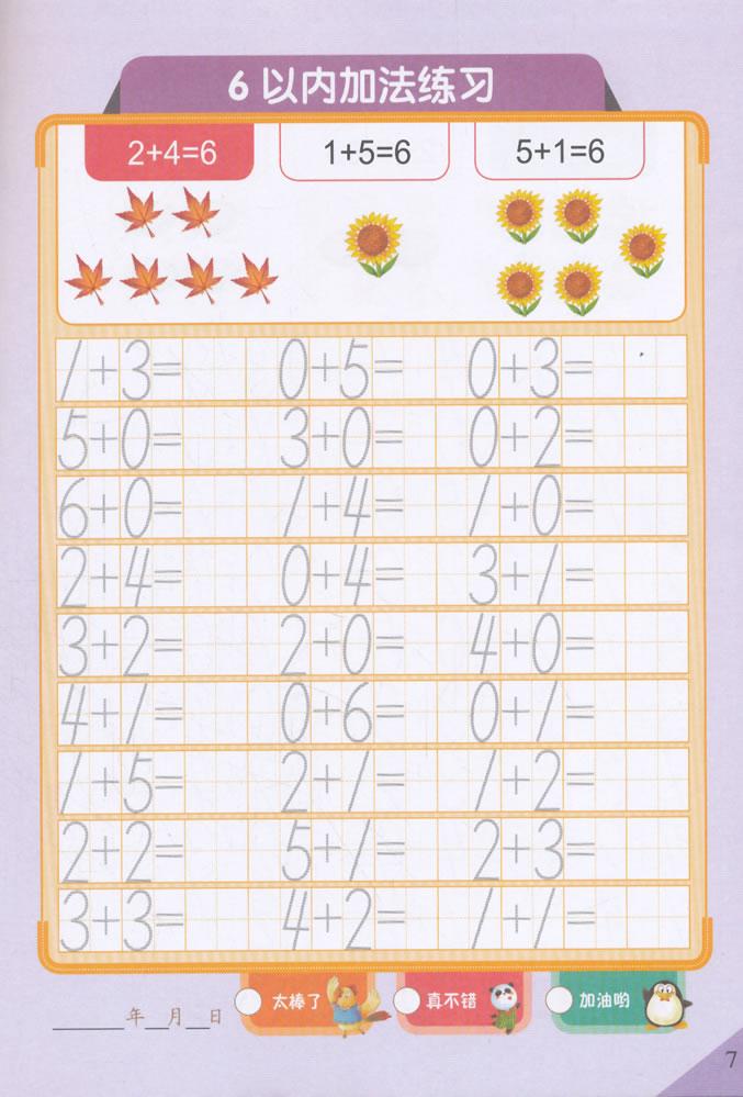 10以内加减法 幼儿园学前彩色描红