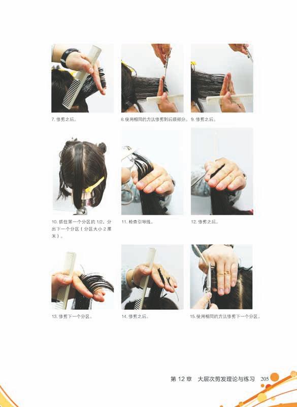 美发师 剪发基础教程图片图片