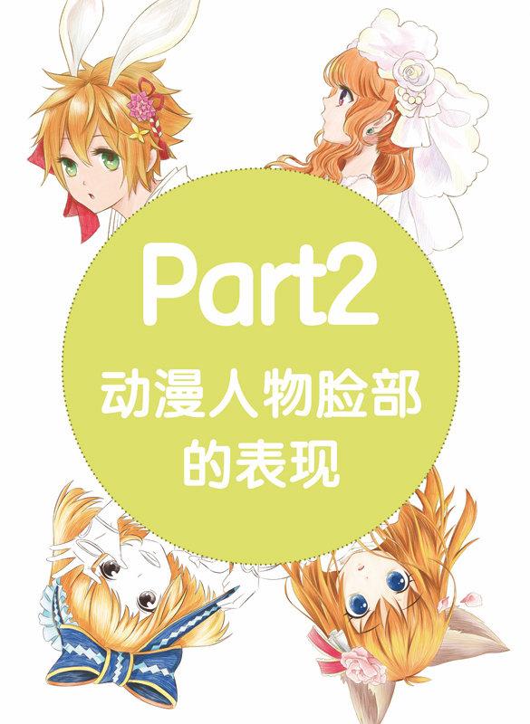 色铅笔画动漫完全自学教程(视频学习版) 刘红伟 王萌 9787115366559