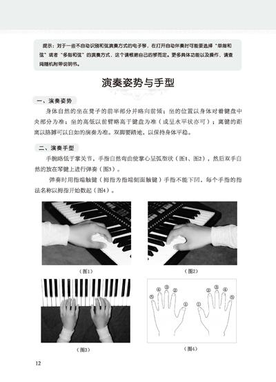 手把手教你学简谱电子琴弹唱