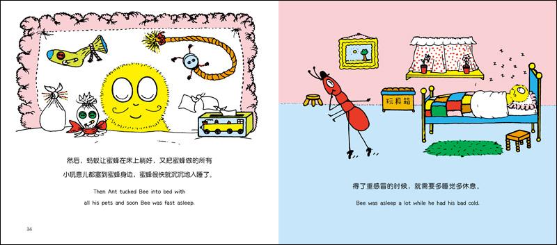 蚂蚁和蜜蜂漫画_蚂蚁和蜜蜂?儿童彩色单词故事书系列 生病了