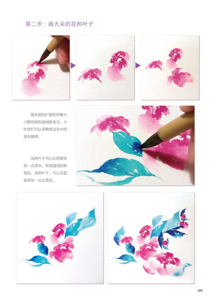 花伴时光-水彩花卉手作教程 白弯弯 9787557003869