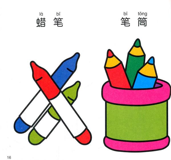 小手涂鸦 幼儿简笔画起步篇.文具