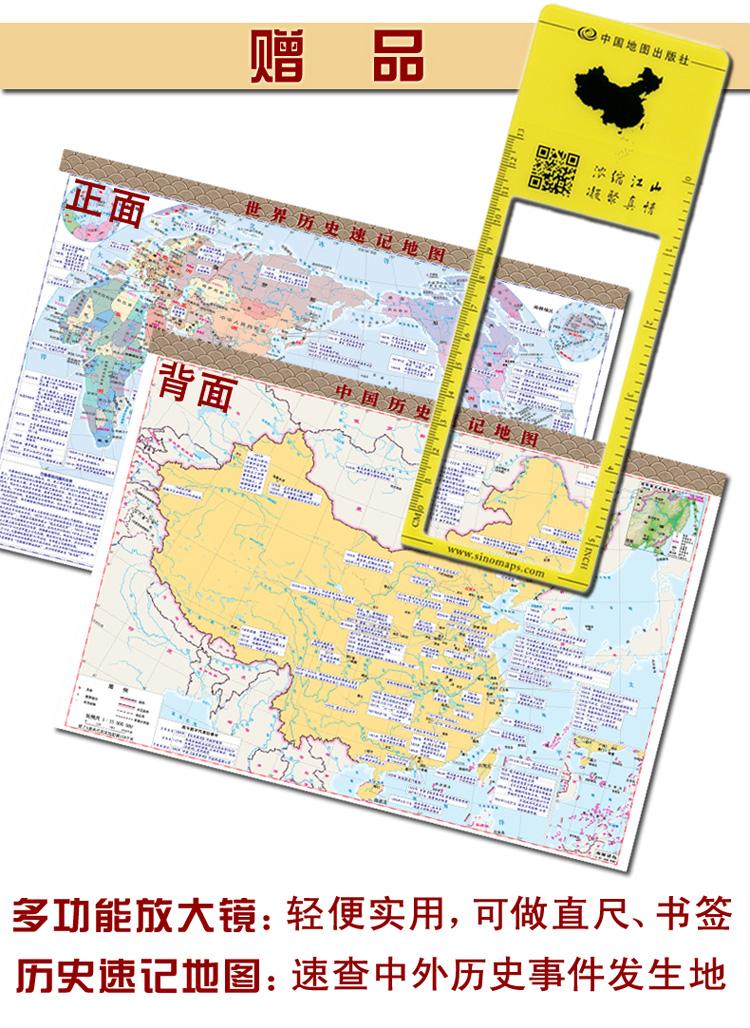 地图上的中国史全套22幅 中国地图出版社 9787503190155