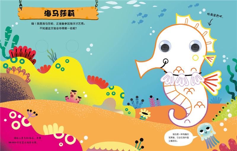贴纸书:海底世界