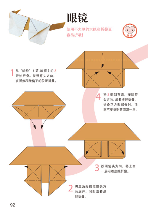 纸箱手工制作领带折纸