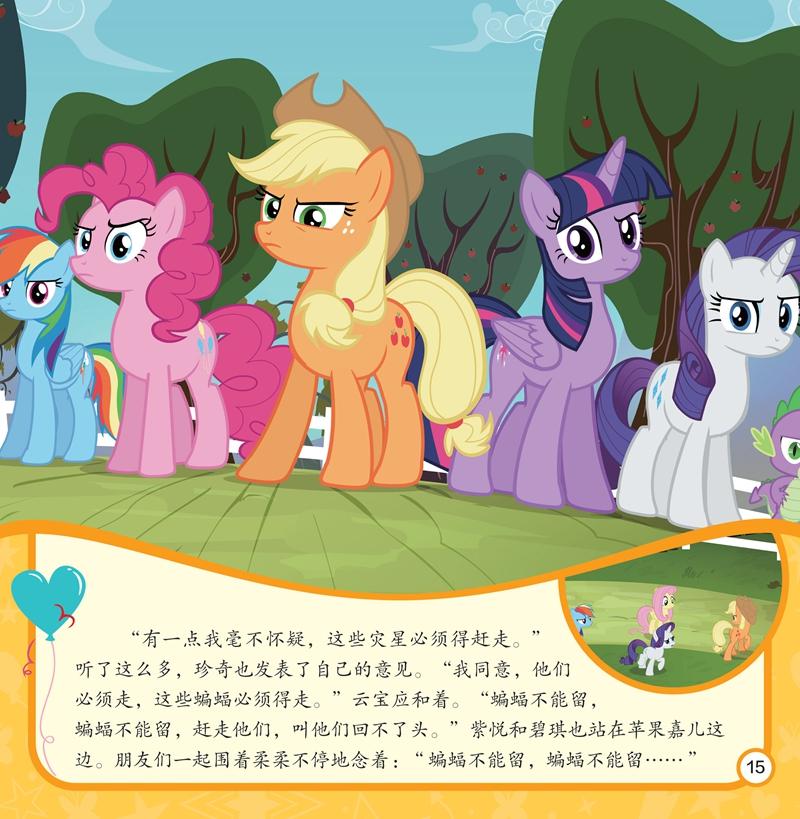 小马宝莉有朋友真好图画故事书 谁偷吸了苹果汁