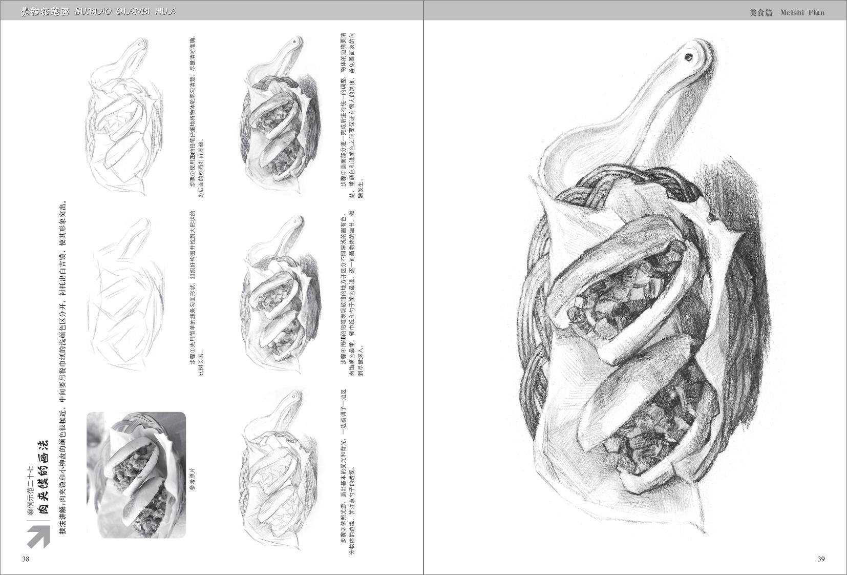 诱人的美食,不光可以用舌头来记忆,我们还可以用一根根细腻的线条,以黑白的方式记录下这些美好。本书从日常食物中选取案例,从用笔、结构、明暗、透视、构图等环节入手,剖析了铅笔素描的各种秘技。就趁现在,拿起画笔,画点美食馋一下别人吧!
