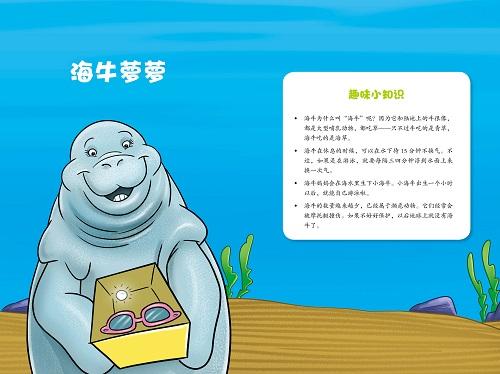 海牛戴眼镜-哇!海洋动物好有趣 (美) 卡丽·梅斯特 9787502794743