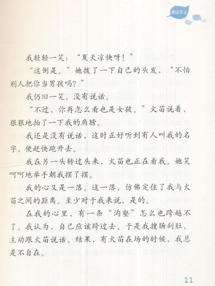 火苗葫芦丝乐谱