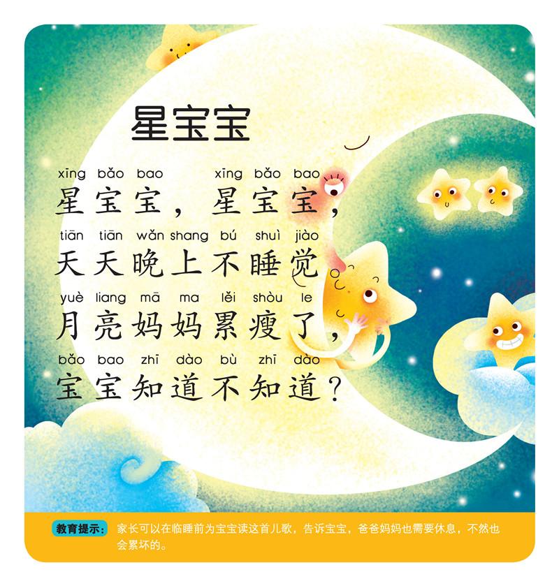 宝宝启蒙0岁-视觉激发,动物,儿歌,颜色,蔬菜,水果,亲子故事,童谣,认物