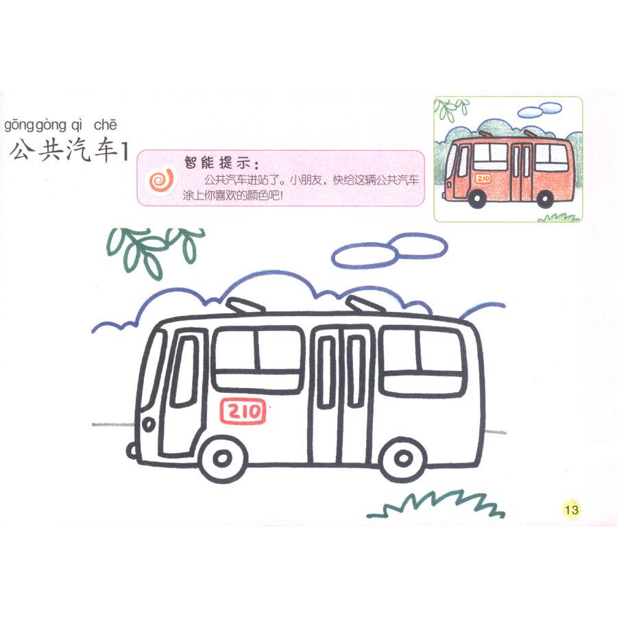 最美diy彩色简笔画 兵器 车辆 卡通 刘昕宇 绘 9787531567042