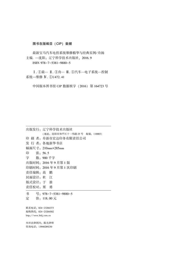 a6l空调电路图讲解